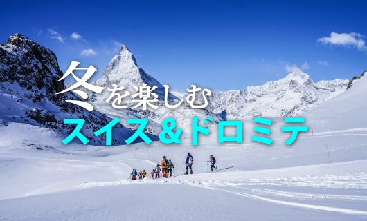 冬を楽しむスイス&ドロミテ(スノーシュー、スキー)