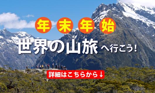 世界の山旅・年末年始特集