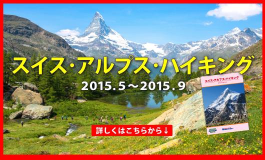 スイス・アルプス・ハイキング