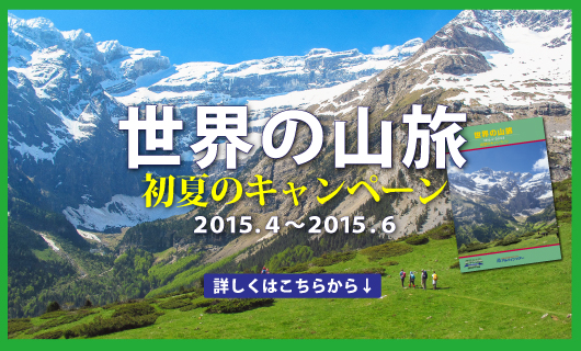 世界の山旅 初夏のキャンペーン