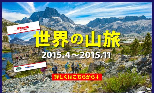世界の山旅(2015.4~2015.11)