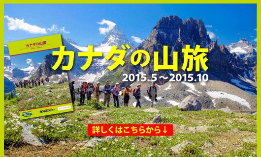 カナダの山旅(2015.5~2015.10)