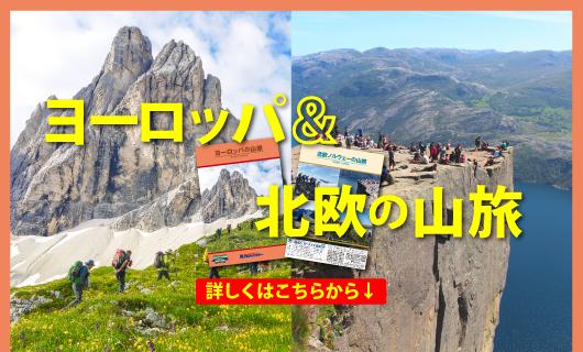 ヨーロッパの山旅と北欧ノルウェーの山旅