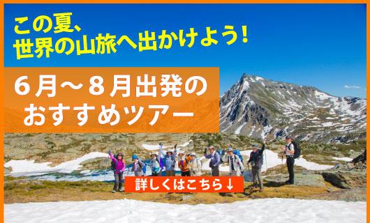 催行間近・決定!夏のおすすめツアー(5/22更新)