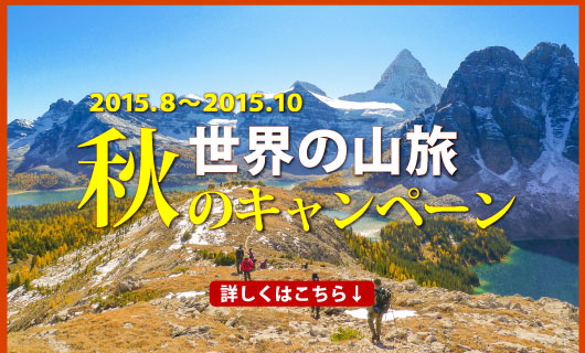 世界の山旅 秋のキャンペーン(2015.8~2015.10)
