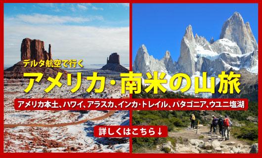 アメリカ・南米の山旅