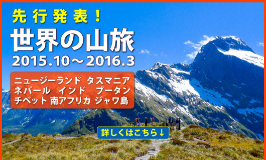 世界の山旅 先行発表 (2015.10~2016.3)