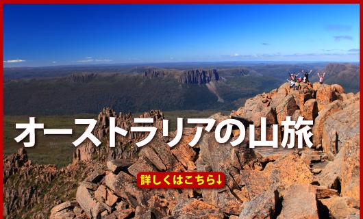 オーストラリアの山旅