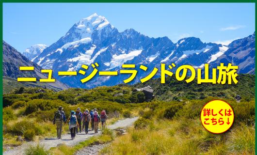 ニュージーランドの山旅