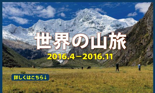 世界の山旅(2016.4~2016.11)