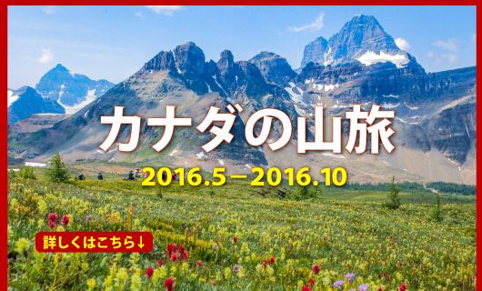 カナダの山旅(2016.5~2016.10)