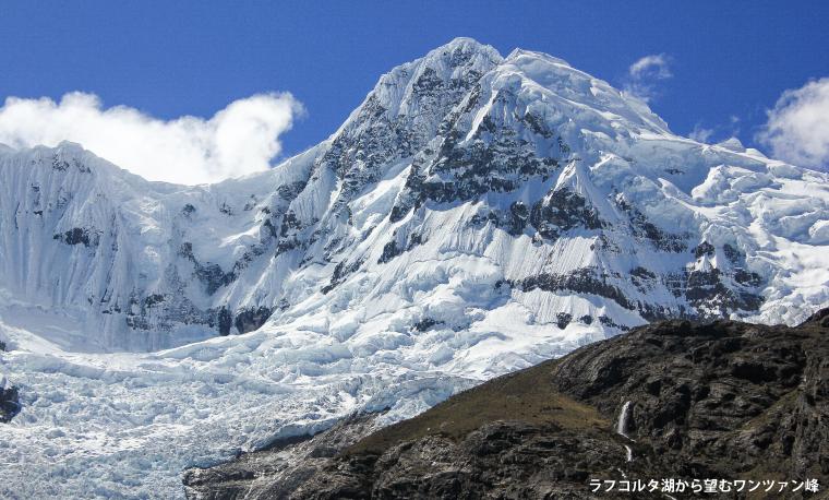 ペルーアンデス、ブランカ山群 絶景撮影展望とワイワッシュ山群遠望 9日間