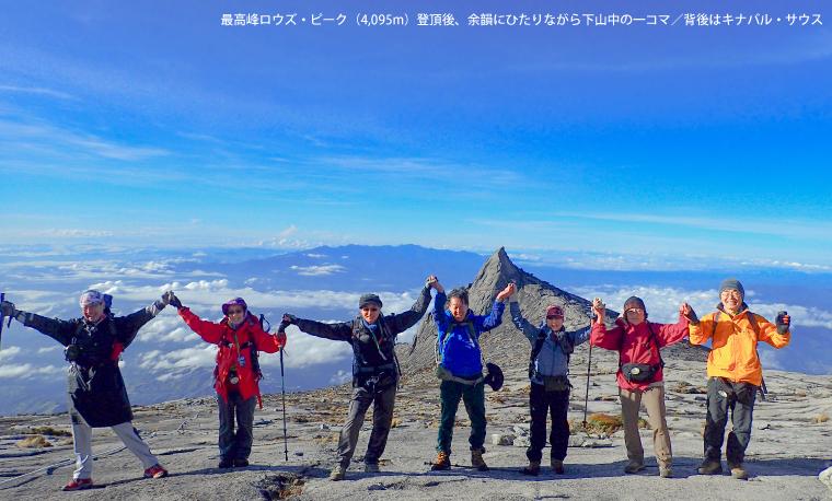 東京(成田)発直行便利用で行く マレーシア最高峰Mt.キナバル登頂 5日間