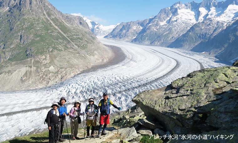 2015年7年催行「モンベル×ATSコラボ企画」グリンデルワルト&ツェルマット滞在ハイキングと世界遺産アレッチ氷河10日間