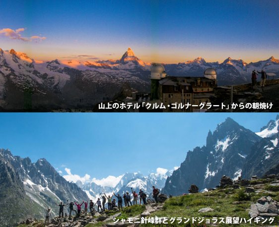 絶景を誇る3つの山上のホテル宿泊とアルプス3大名峰展望ハイキング 9日間