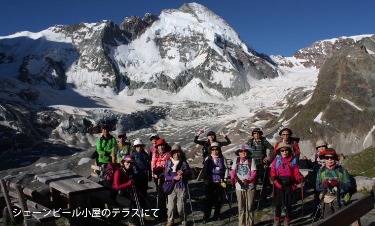 7月5日出発 モンベル×アルパインツアーコラボレーション企画 「憧れのヘルンリ小屋ハイキングと絶景のスイス山小屋滞在 10日間」