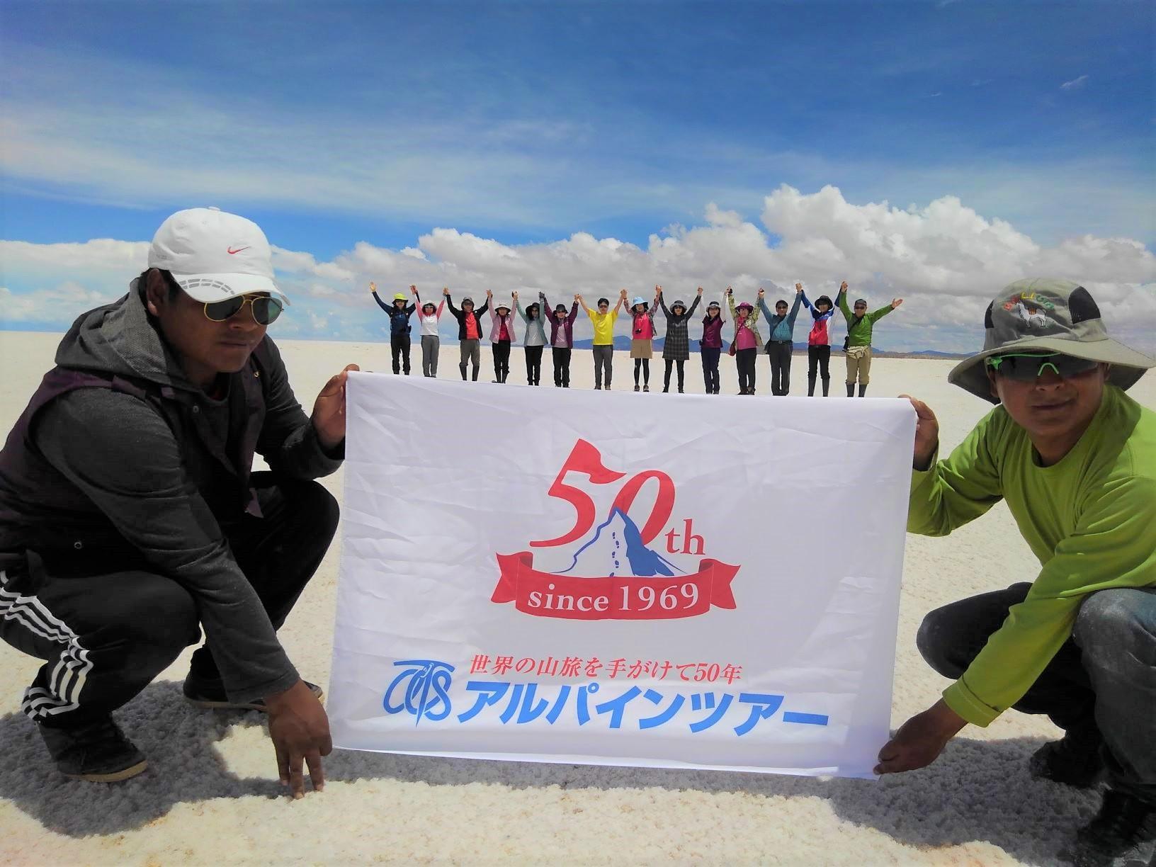 12月28日出発「【創業50周年記念特別企画 Bコース】 ボリビア雨季に訪ねるウユニ塩湖 9日間」