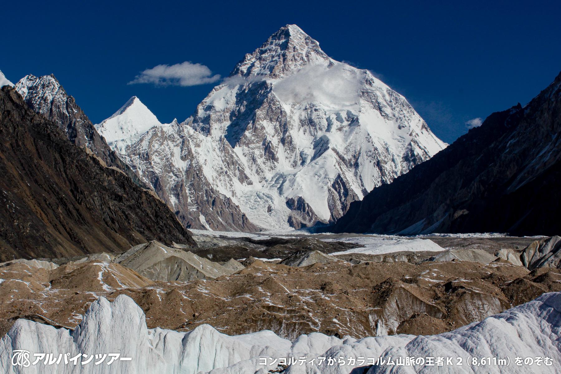 【エリア紹介】 K2・バルトロ氷河