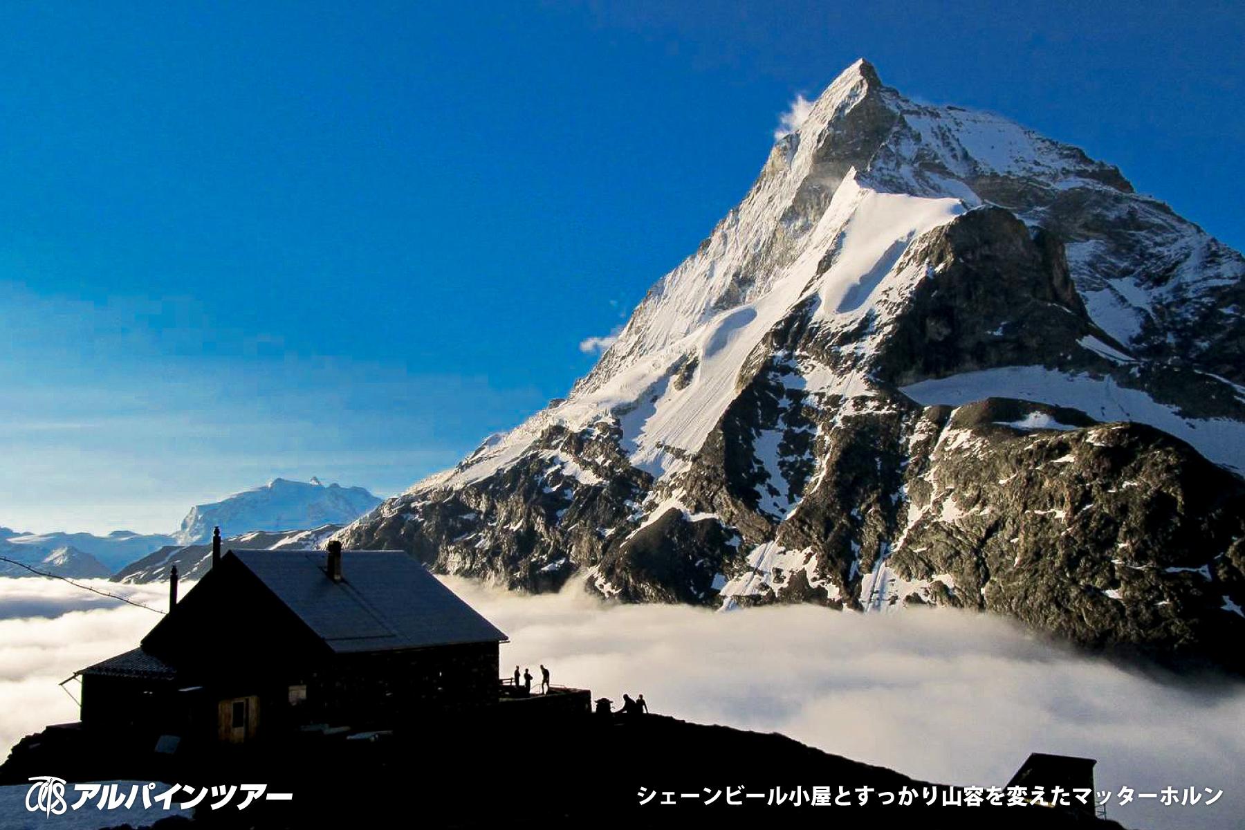 【エリア紹介】 山小屋泊で楽しむスイス・アルプス