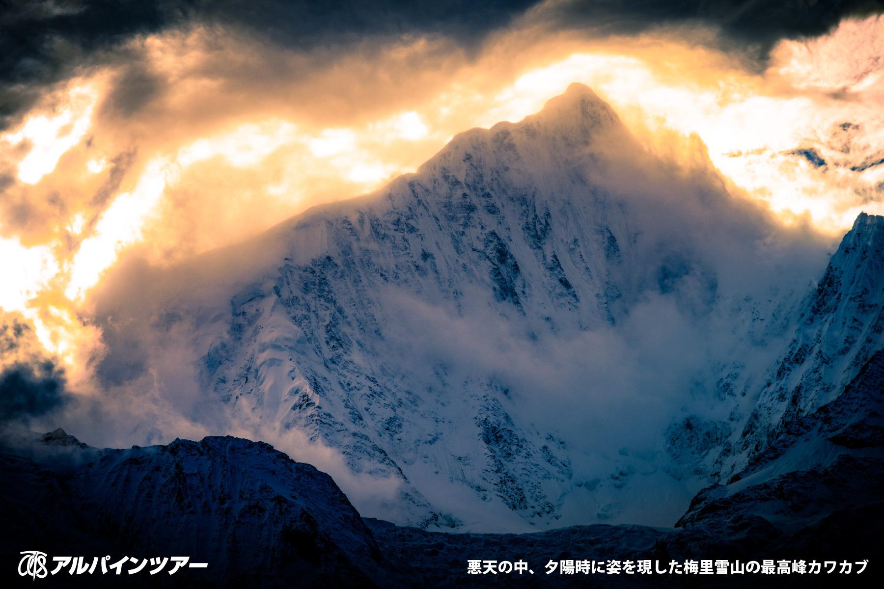 【エリア紹介】 未踏の山が連なる梅里雪山(中国)