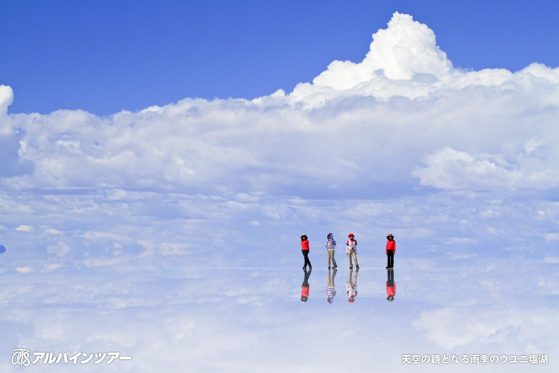 【エリア紹介】 天空の鏡・ウユニ塩湖(ボリビア)