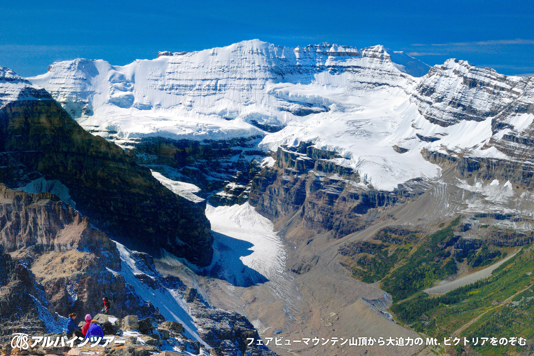 【エリア紹介】 カナディアン・ロッキーの登頂おすすめ3座