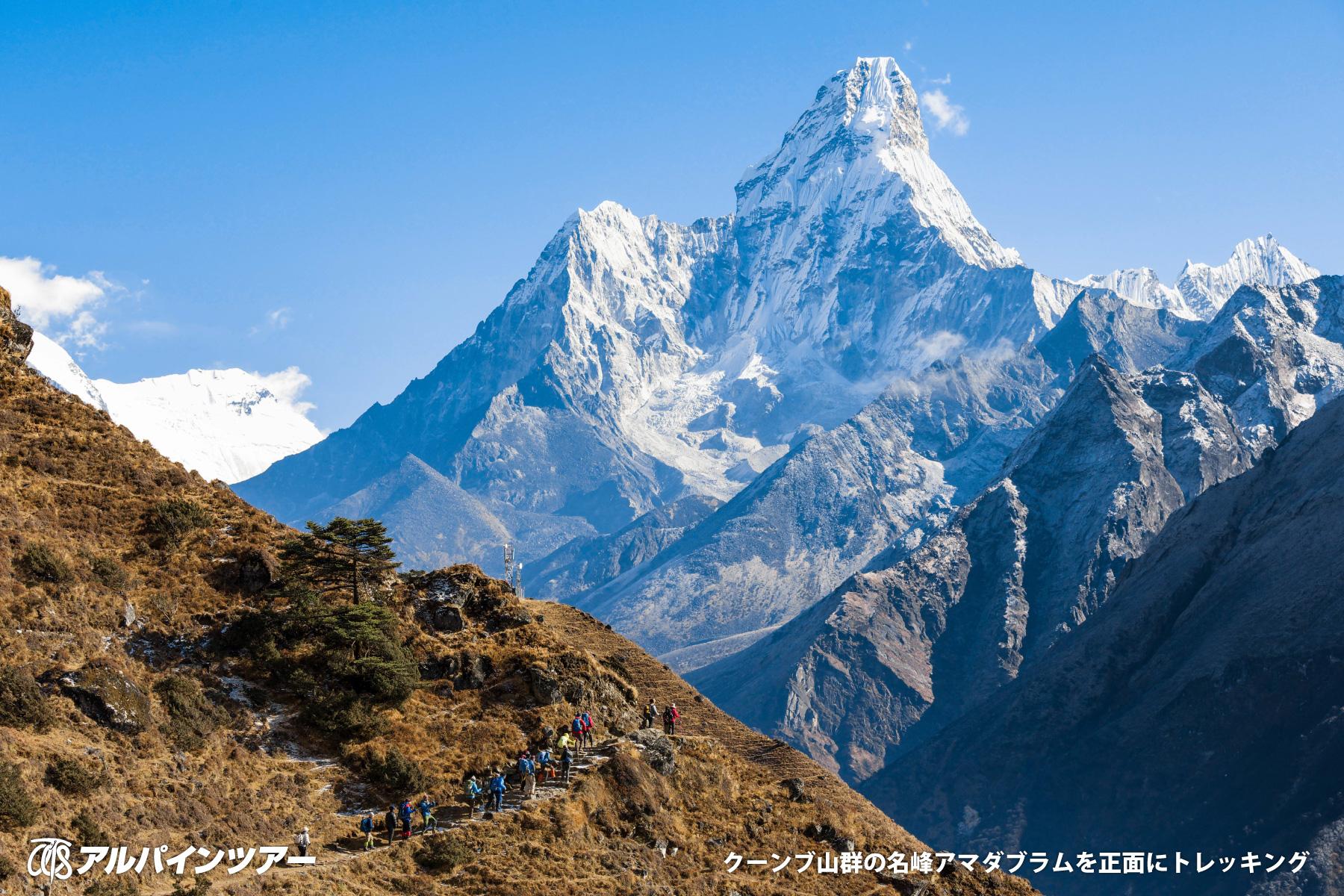 【エリア紹介】 エベレスト街道・シェルパの里ナムチェ(ネパール)