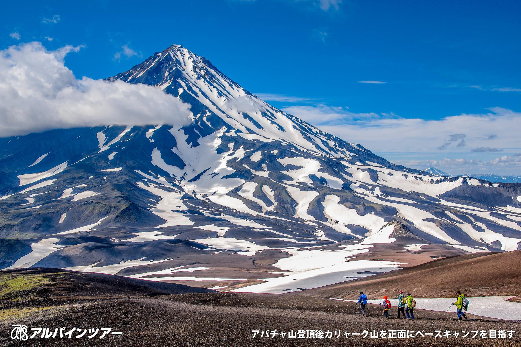 【エリア紹介】 アバチャ山登頂(ロシア・カムチャッカ)