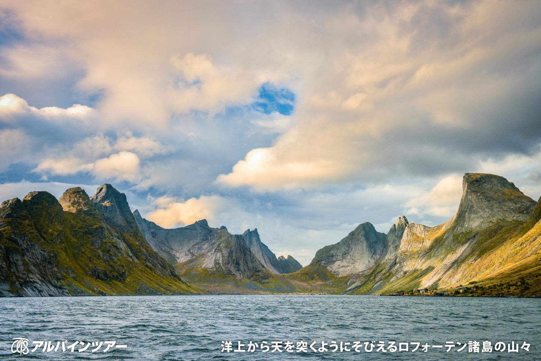 【エリア紹介】 洋上のアルプス・ロフォーテン諸島(ノルウェー)