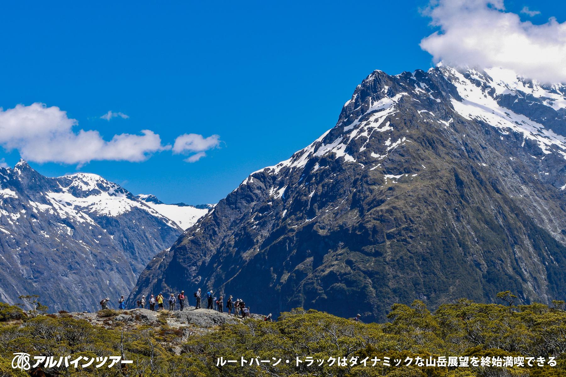 【エリア紹介】 山岳展望を満喫するルートバーン・トラック(ニュージーランド)