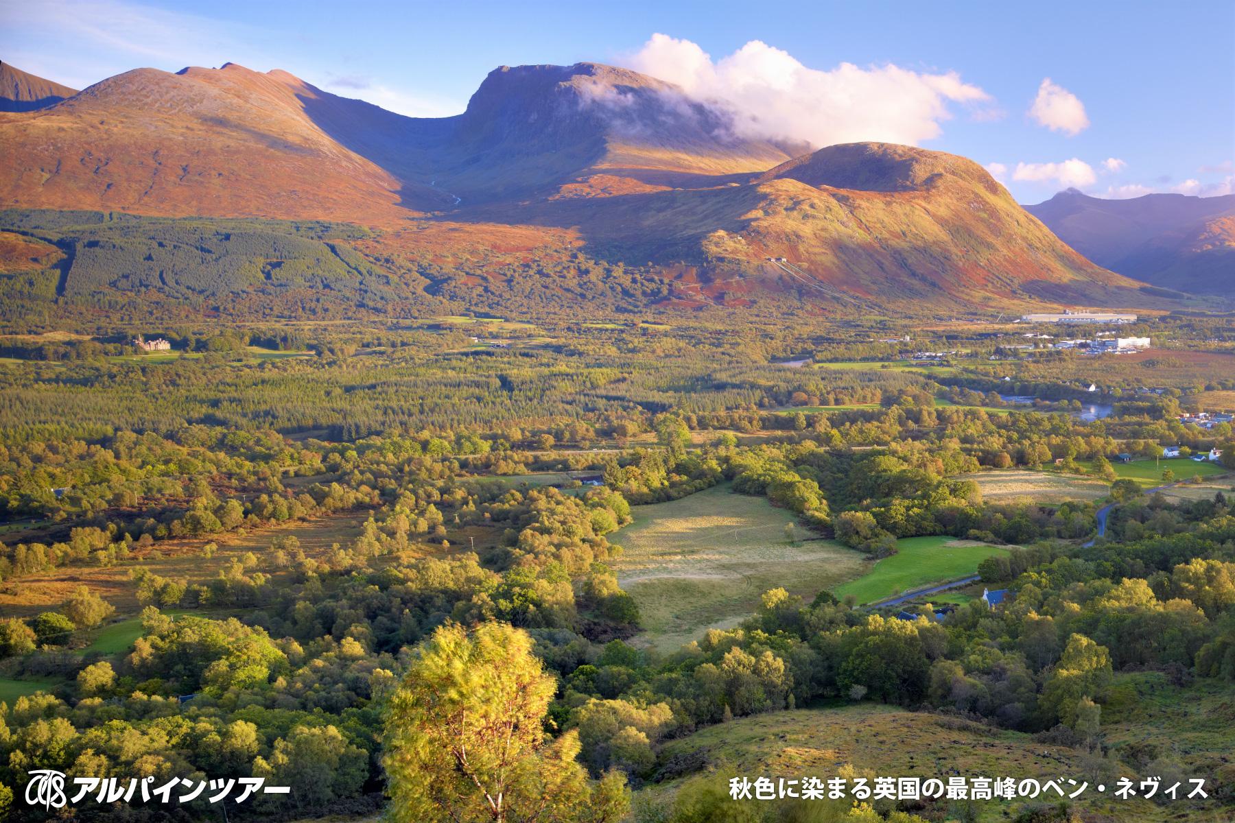 【今日の山】 英国最高峰 ベン・ネヴィス(1,344m)
