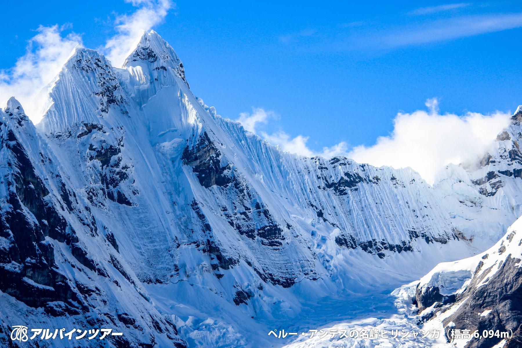 【今日の名峰】 ペルー・ワイワッシュ山群 ヒリシャンカ(6,094m)
