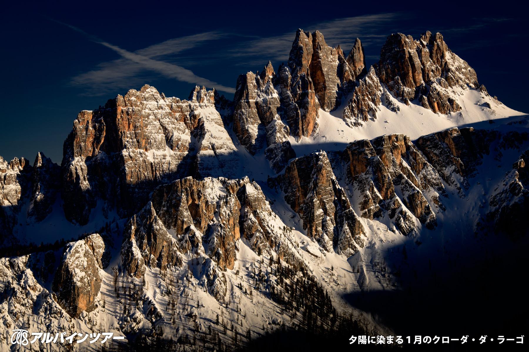 【今日の名峰】 クローダ・ダ・ラーゴ(2,709m)