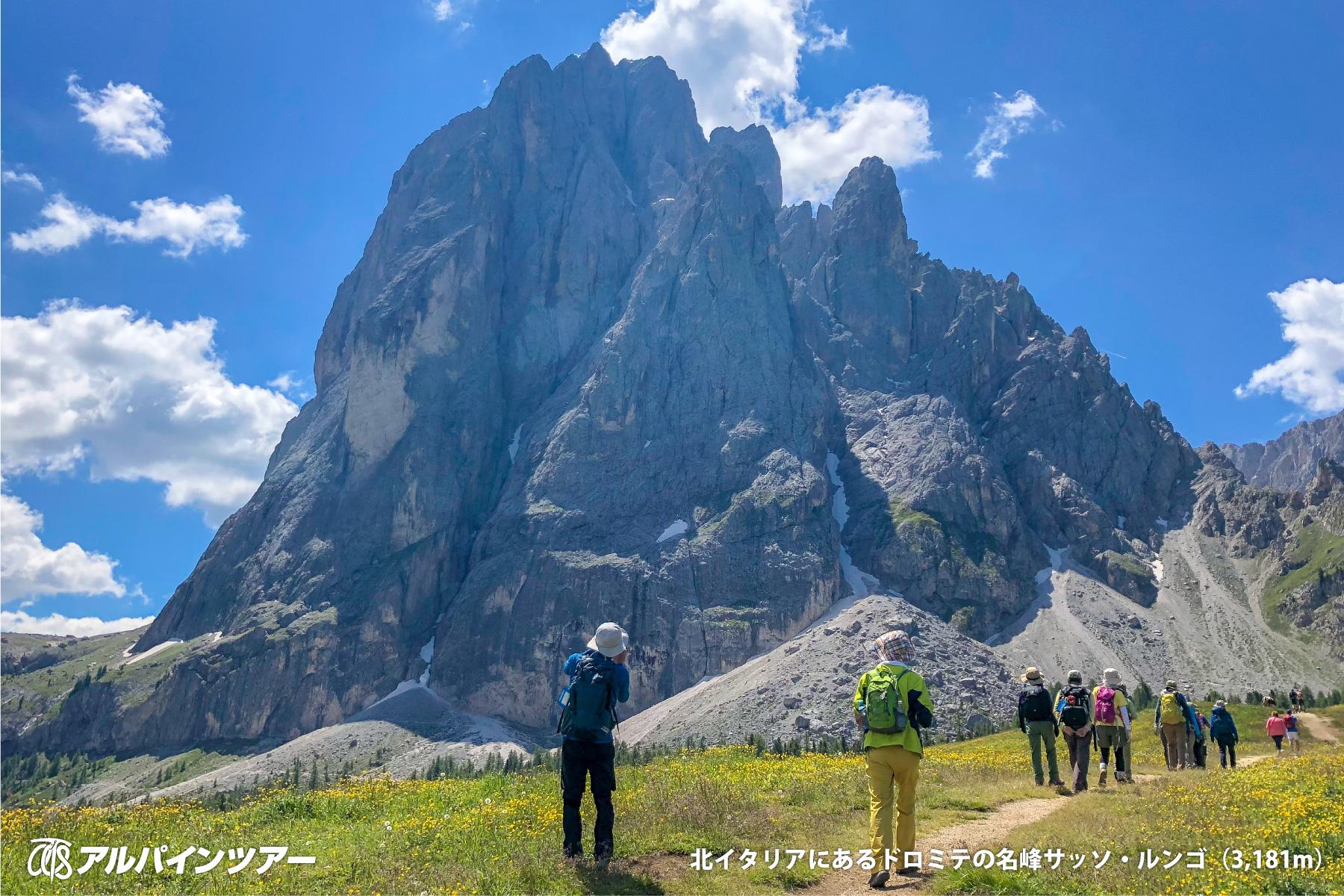 【今日の名峰】 サッソ・ルンゴ(3,181m)