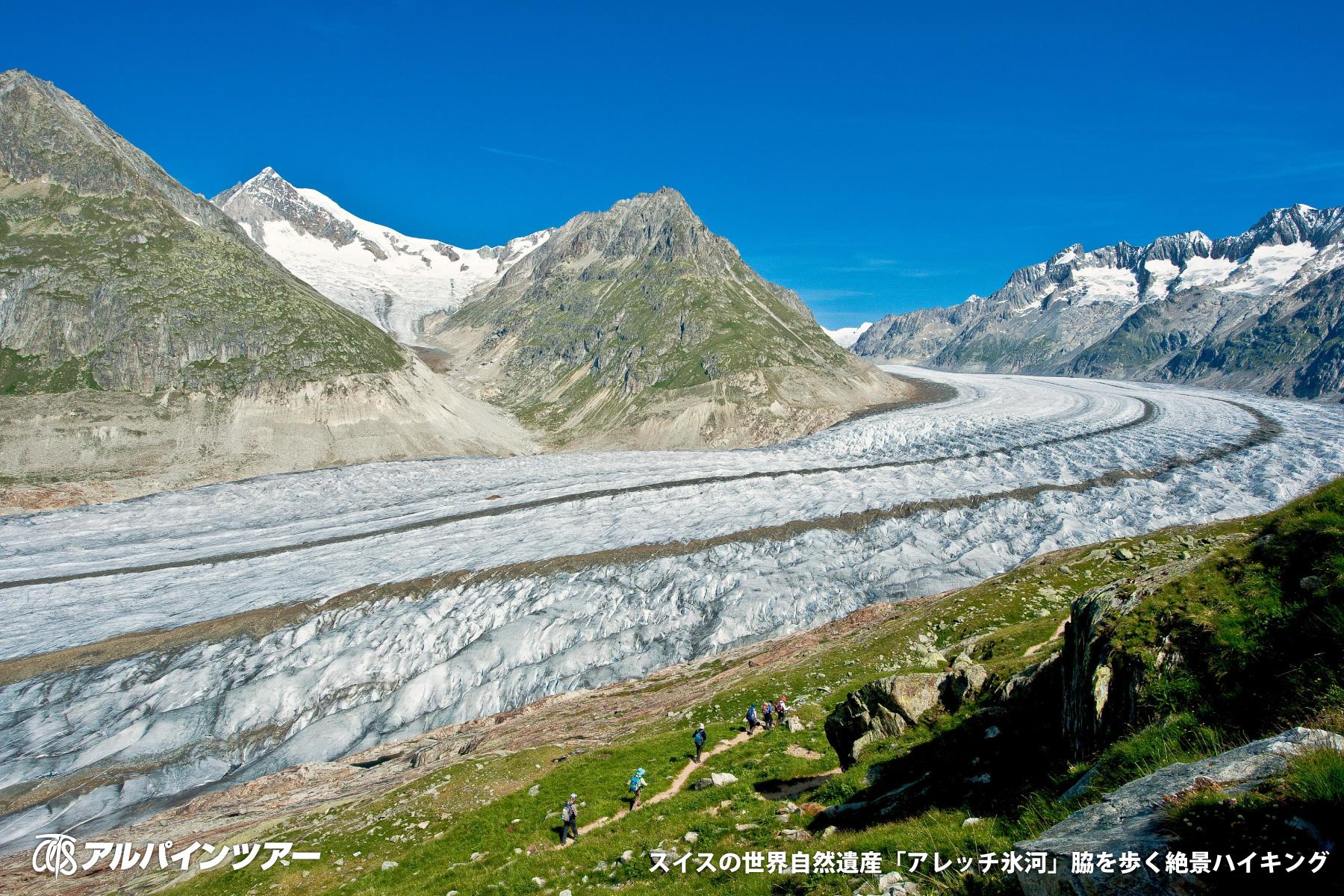 【今日の絶景】 アレッチ氷河
