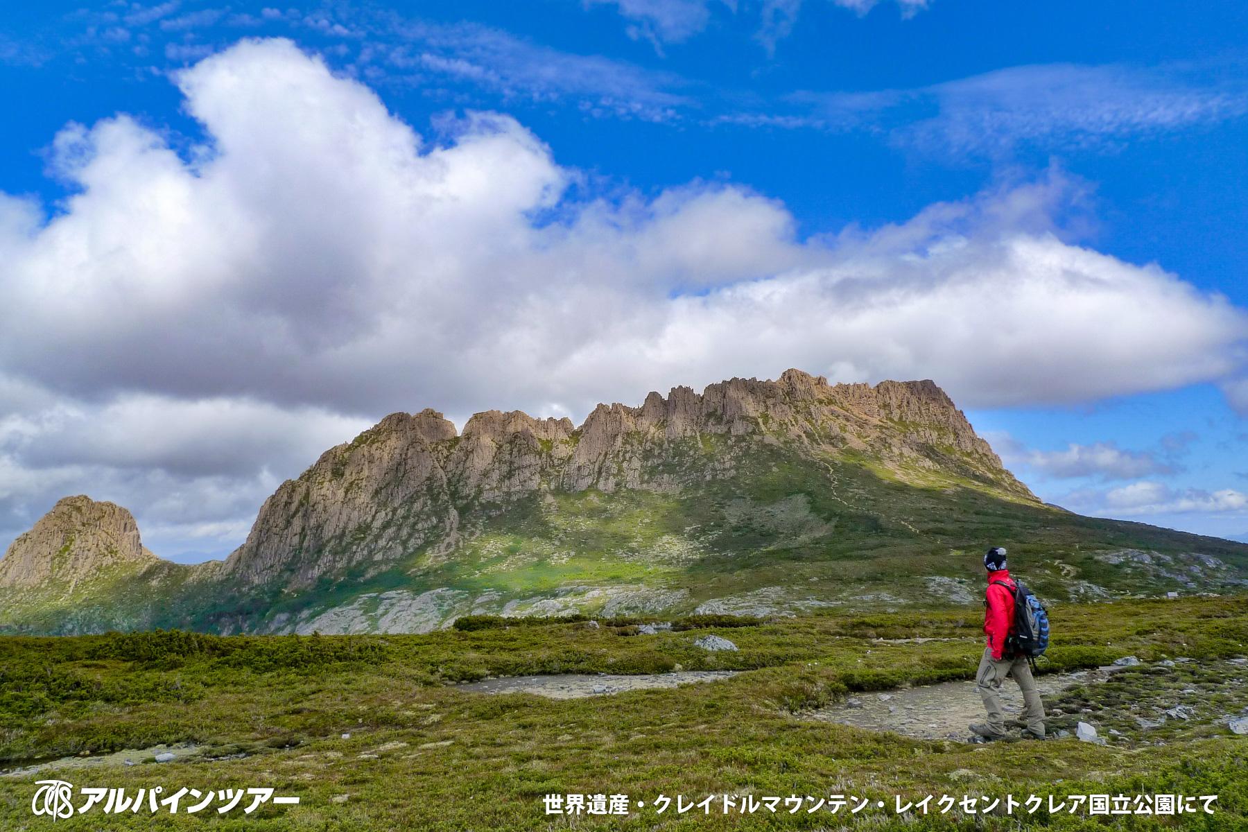【エリア紹介】 タスマニア島日帰りハイキング