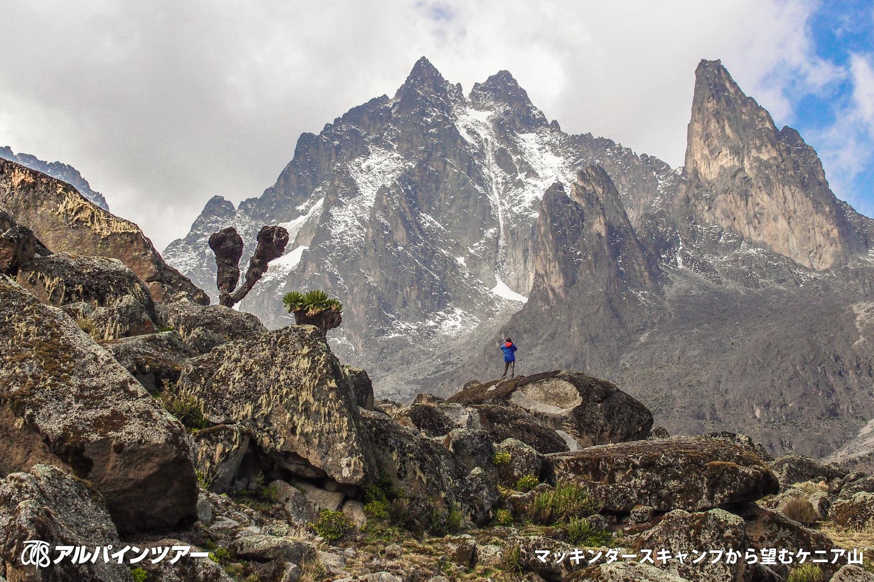 【今日の名峰】 ケニア山(5,199m)