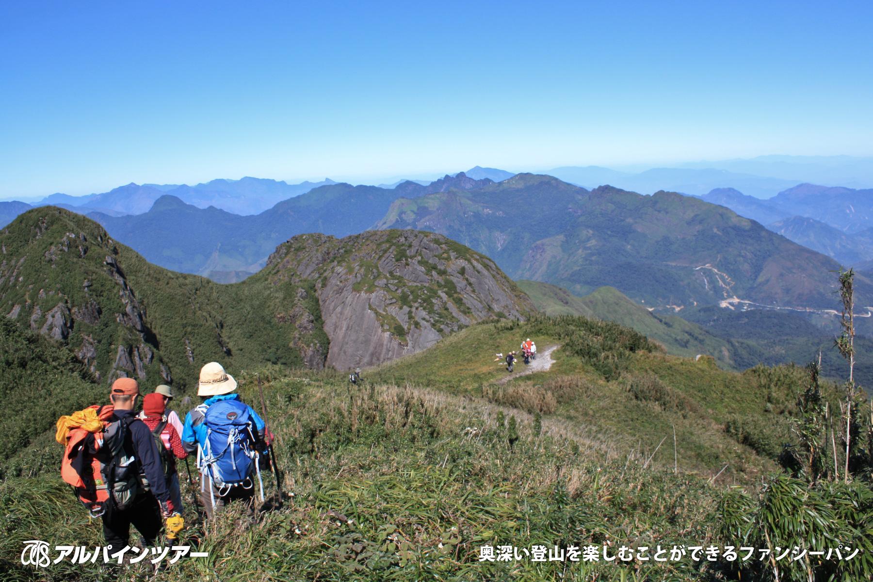 【エリア紹介】 ベトナム最高峰・ファンシーパン