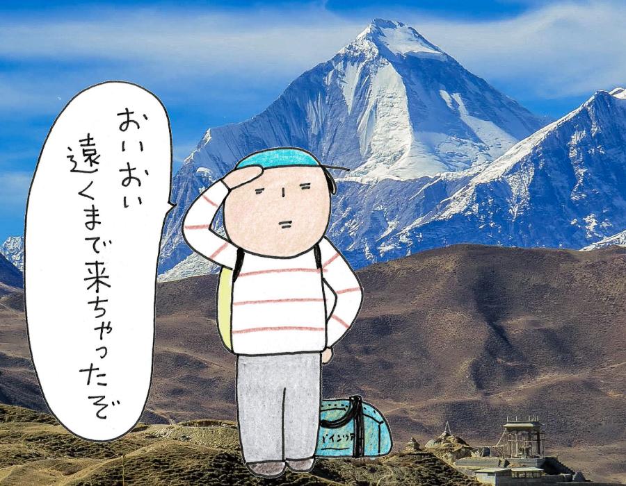 鈴木みきさんと行く『山っていい友!』 ネパール・ヒマラヤ・ジョムソン街道 10日間