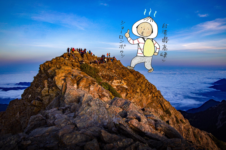 鈴木みきさんと行く『山っていい友!』台湾最高峰 玉山(3,952m)登頂 5日間