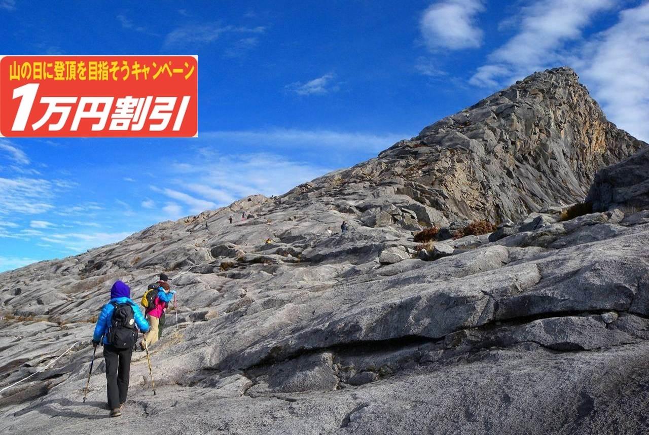 【お盆休み利用】 マレーシア最高峰Mt.キナバル(4,095m)登頂 5日間