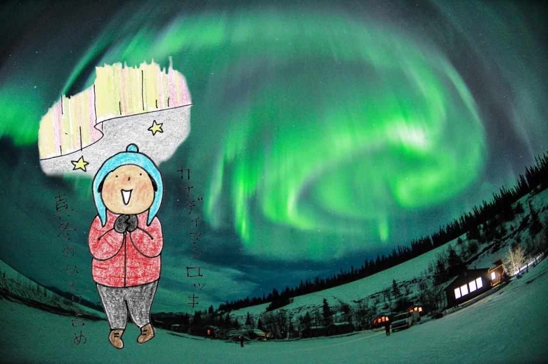 鈴木みきさんと行く『山っていい友!』 極北のユーコン 世界遺産クルアニ国立公園とオーロラの旅 7日間