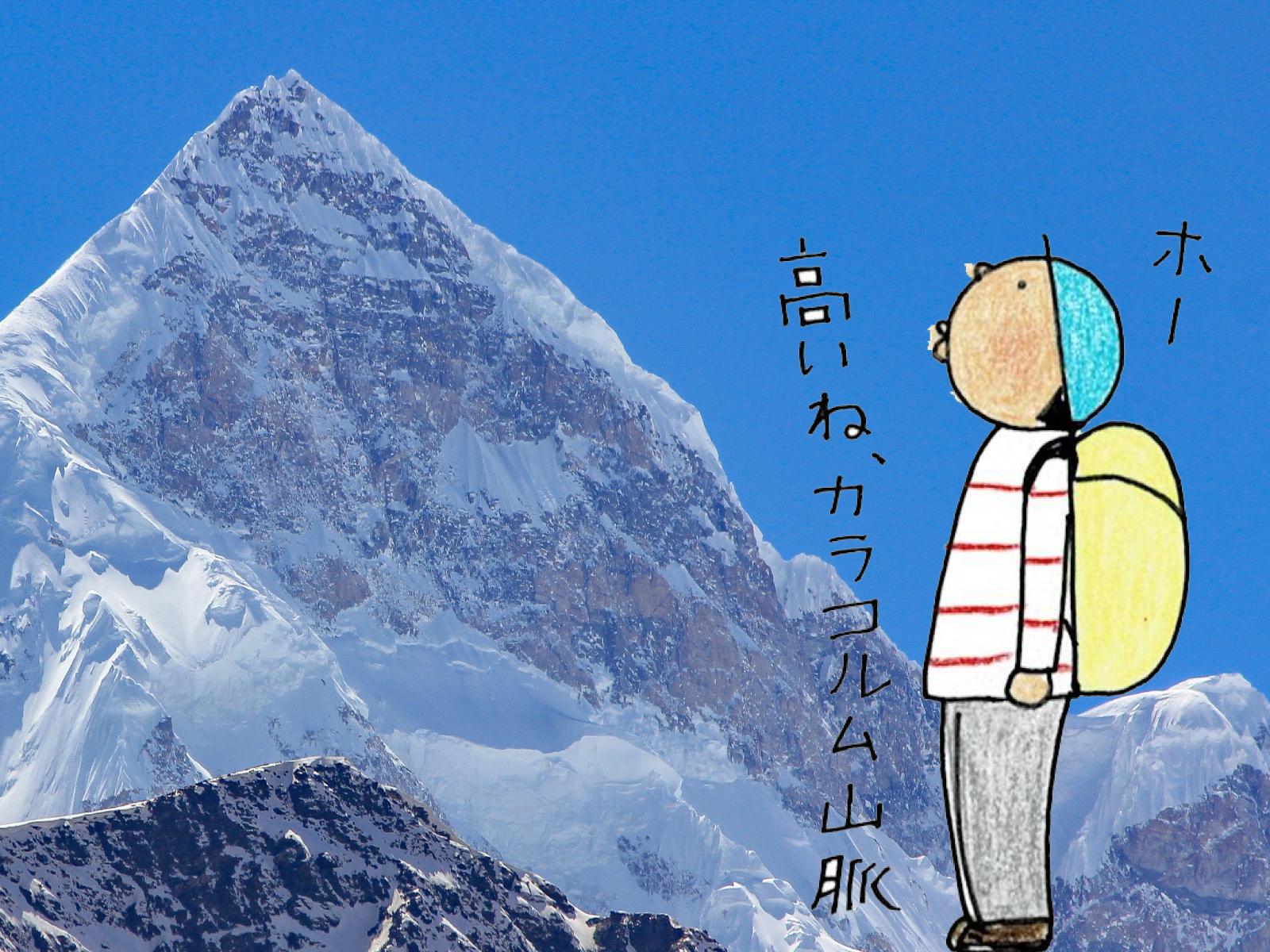 【ゴールデンウィーク企画】鈴木みきさんと行く『山っていい友!』パキスタン・フンザ~カラコルム山脈展望ハイキング 10日間