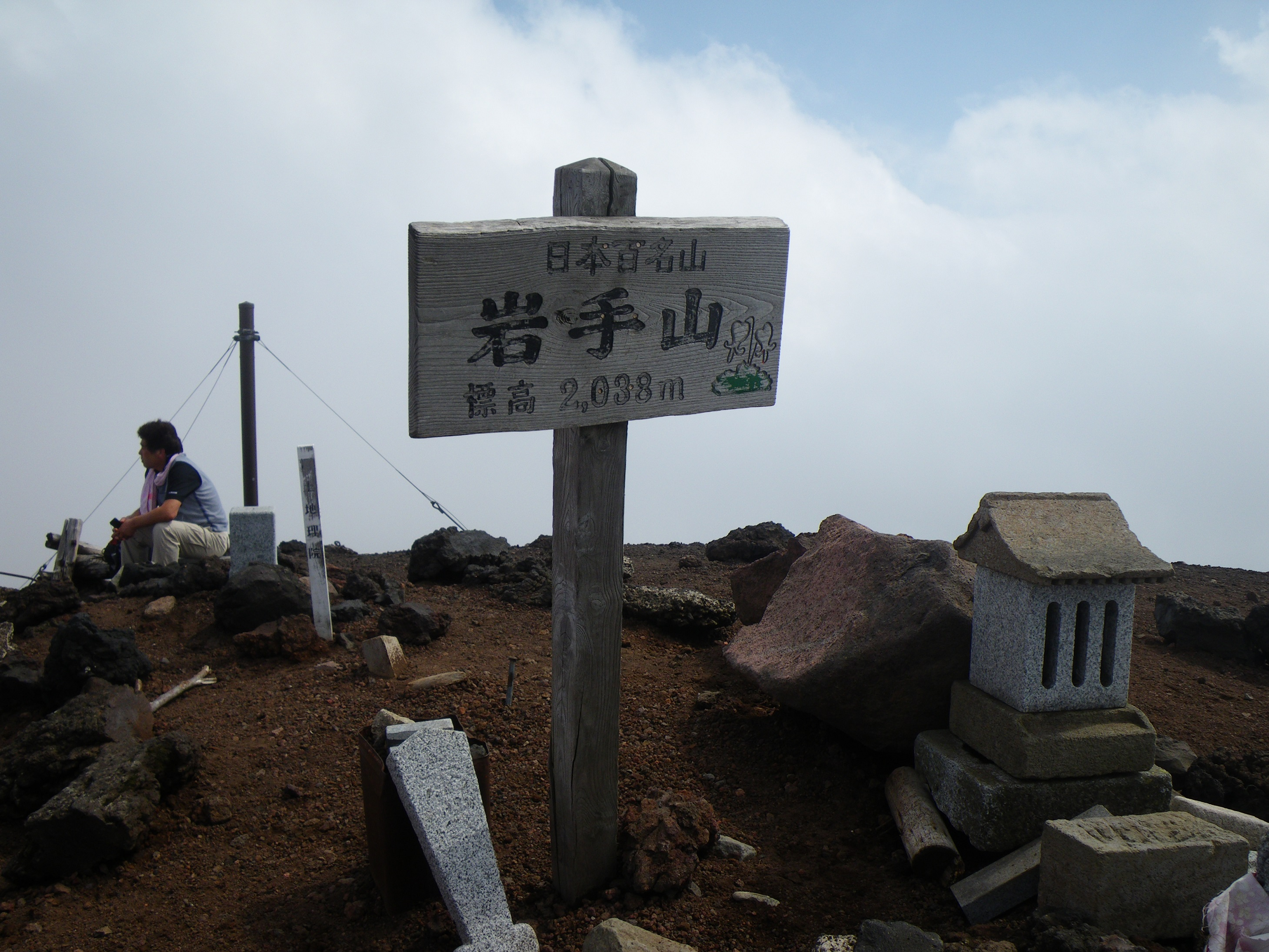 日本の名山『ペースダウンで山歩き』 コマクサやアシラネアオイが咲き乱れる花の山 ゆっくり岩手山 2日間