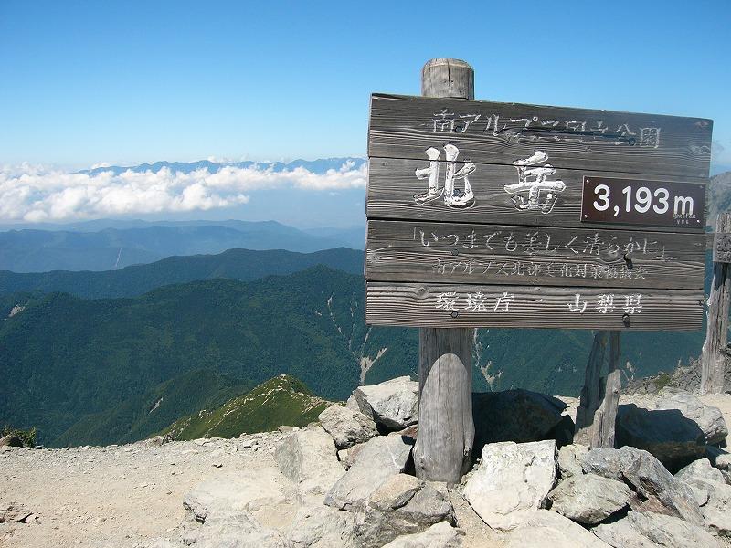 日本の名山『ペースダウンで山歩き』 白根御池小屋に2連泊 日本第2位の高峰・北岳にゆっくり登頂 ゆっくり北岳 3日間