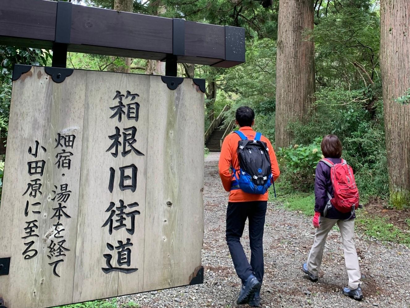 【特別企画】箱根の歴史古道を辿るゆったりハイキング 3日間