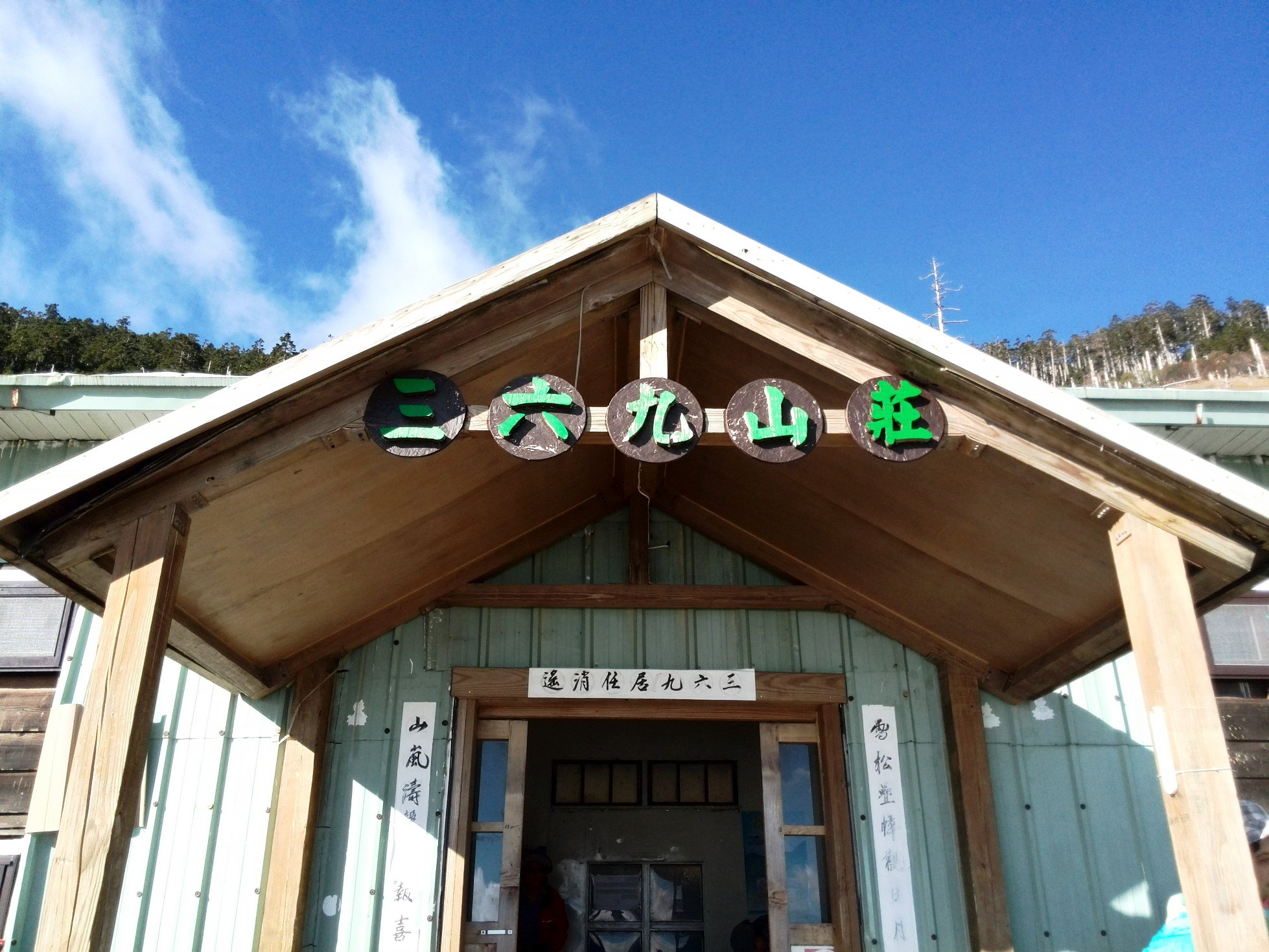 雪山の山小屋、三六九山荘(3,200m)