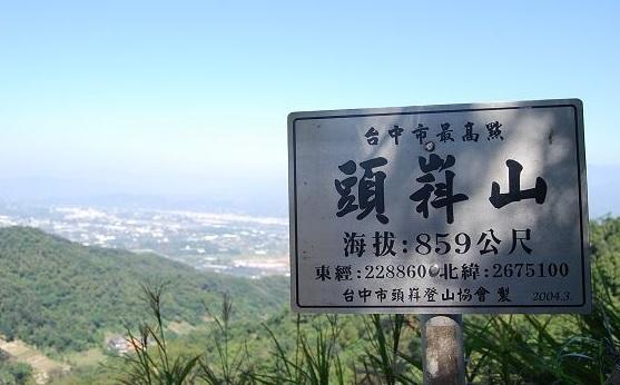 台中市の最高峰頭嵙山(とうこさん、859m)から市街を眺める