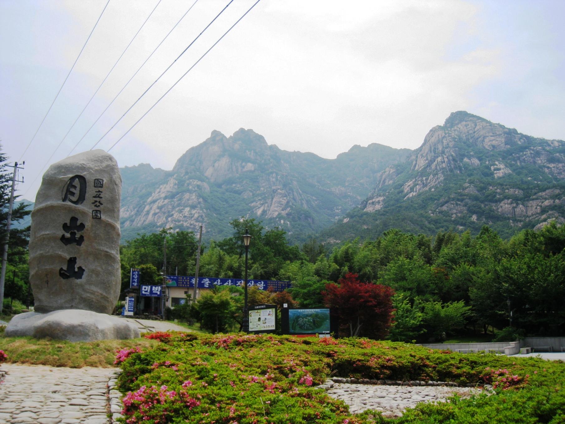 韓国の岳人に人気の山・月出山(2日目)