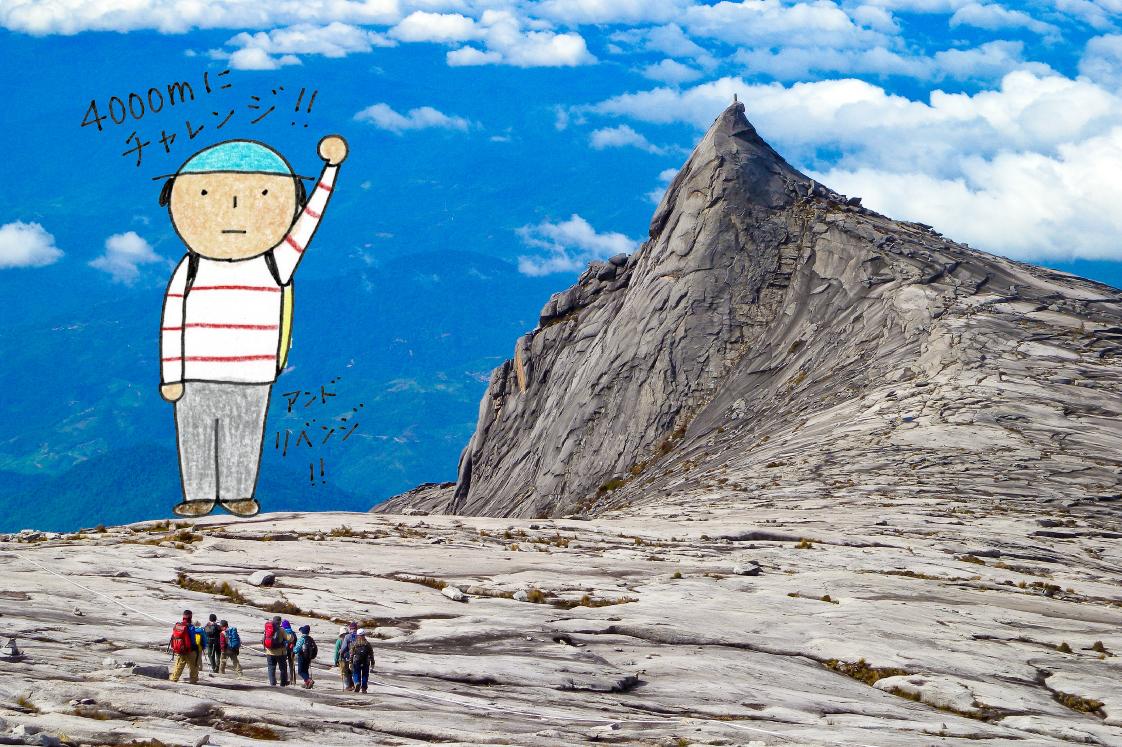 マレーシア最高峰のMt.キナバルへ!